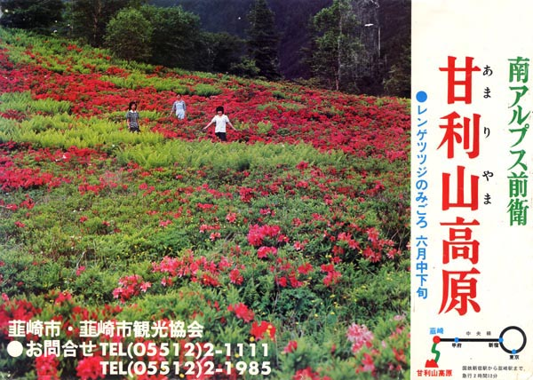 1970年頃の韮崎観光ポスター