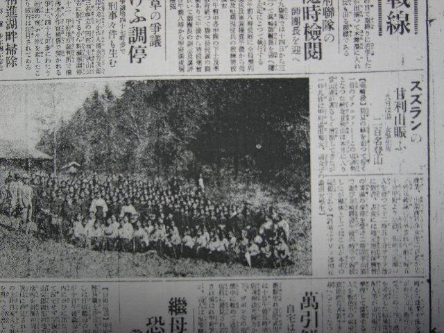 集団登山s5年
